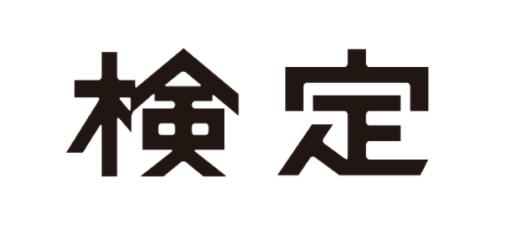 人材開発支援助成金「技能検定合...