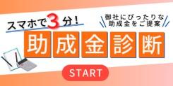 助成金診断フォーム(改)